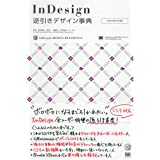 InDesign tfUCT[CS3/CS2/CS]c M