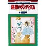 薔薇のダンディズム / 本橋 馨子 のシリーズ情報を見る