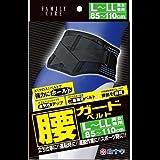 【まとめ買い】FC 腰ガードベルト L-LLサイズ 男女兼用 ×2セット