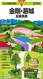 山と高原地図 金剛・葛城 紀泉高原 2015 (登山地図 | 昭文社 マップル)