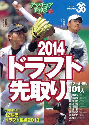 アマチュア野球VOL.36 2014ドラフト先取り (NIKKAN SPORTS GRAPH)