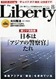 The Liberty (ザ・リバティ) 2014年 08月号 [雑誌]