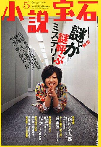 小説宝石 2011年 05月号 [雑誌]