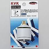 KVK 【PZKM110A/800】 シングルレバーカートリッジ(上げ吐水用) KVK補修部品>構造部品