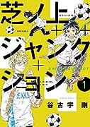 芝ノ上ジャンクション(1) (少年マガジンエッジコミックス)