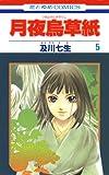 月夜烏草紙 5 (花とゆめコミックス)