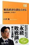 戦後政治を終わらせる―永続敗戦の、その先へ (NHK出版新書 485)
