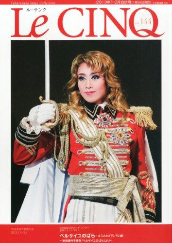 Le Cinq (ル・サンク) 2013年 02月号 [雑誌]