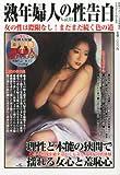 熟年婦人の性告白 11 2013年 04月号 [雑誌]
