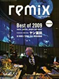 remix (リミックス) 2010年 02月号 [雑誌]