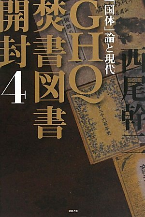 GHQ焚書図書開封4 「国体」論と現代