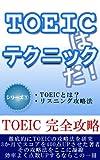 TOEICはテクニックだ