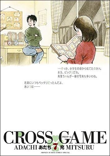 クロスゲーム 7  少年サンデーコミックススペシャル)