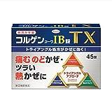 【指定第2類医薬品】コルゲンコーワIB錠TX 45錠
