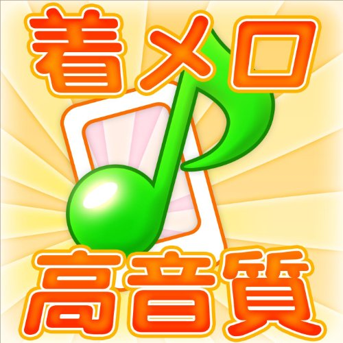 ringtone-paddle-originally-performed-by-mrchildren