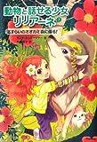タニヤ シュテーブナー 動物と話せる少女リリアーネ〈7〉さすらいのオオカミ森に帰る! (2012-04-01)   [単行本]