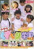 小学生 くすぐり学園 Vol.2