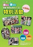 楽しく豊かな学級・学校生活をつくる特別活動(小学校編)―特別活動指導資料