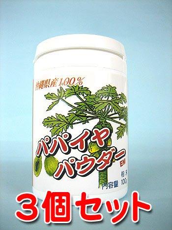 沖縄県産100% パパイヤパウダー 100g×3個セット