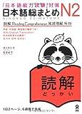 日本語総まとめ N2 読解 (「日本語能力試験」対策)