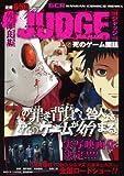 JUDGEー死のゲーム開廷ー (上) (ガンガンコミックスリミックス)
