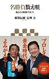 名勝負数え唄 俺たちの昭和プロレス (アスキー新書)