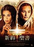 新約聖書 ~イエスと二人のマリア~[DVD]