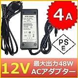 【1年保証付】汎用ACアダプター 12V/4A/消費電力48W 出力プラグ外径5.5mm(内径2.1mm)PSE取得品(LEDテープライトに使用可)