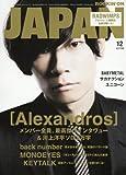 ロッキング・オン・ジャパン 2016年 12 月号 [雑誌]