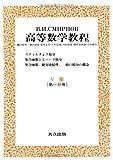 スミルノフ高等数学教程 11―V巻[第一分冊]―