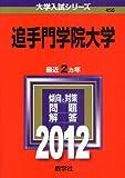 追手門学院大学 (2012年版 大学入試シリーズ)