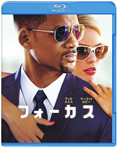 フォーカス ブルーレイ&DVDセット(初回限定生産/2枚組/デジタルコピー付) [Blu-ray]
