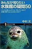 みんなが知りたい水族館の疑問50 イルカは楽しんでショーをしているか? 水槽が割れることはないのか? (サイエンス・アイ新書 28) (サイエンス・アイ新書 28)