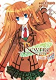 Rewrite:SIDE-B(2) (電撃コミックス)