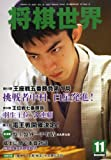将棋世界 2013年 11月号 [雑誌]