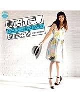 夏なんだし(CD+7inch)