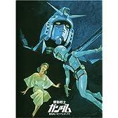 機動戦士ガンダム 劇場版メモリアルボックス [DVD]