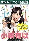 AKB48 公式生写真 僕たちは戦わない 劇場盤特典 【小栗有以】