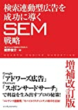 検索連動型広告を成功に導くSEM戦略 増補改訂版