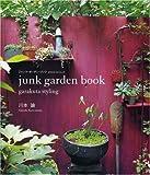 junk garden book—garakuta styling (白夜ムック Vol. 289)