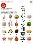 別冊Discover Japan ニッポンの和菓子[雑誌] Discover Japanシリーズ