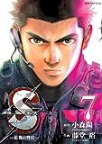 Sエス―最後の警官― 7 (ビッグコミックス)