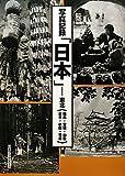 写真記録「日本」―東北(福島・宮城・山形・岩手・秋田・青森)