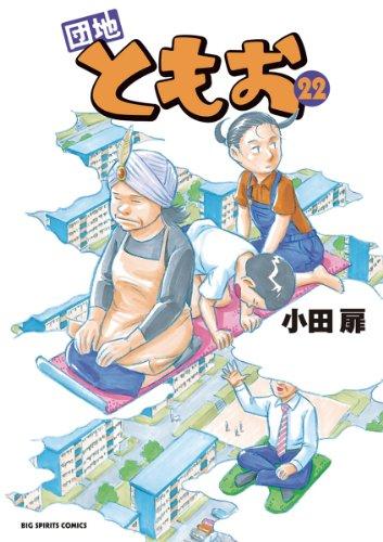 団地ともお(22) (ビッグコミックス)