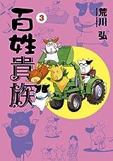荒川弘のハイテンション農業エッセイ漫画「百姓貴族」第3巻