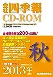 W>会社四季報CDーROM 2013秋 (<CDーROM>(Win版))