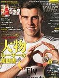 WORLD SOCCER KING (ワールドサッカーキング) 2013年 10/3号 [雑誌]