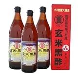 [伝統の黒酢] まるしげ玄米黒酢 900ml 3本セット 【酸っぱいながらもほんのり甘い】