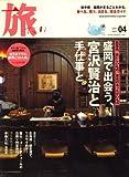 旅 2009年 04月号 [雑誌]
