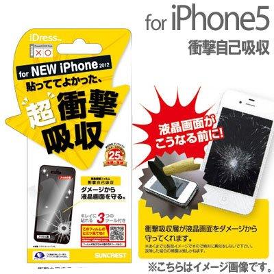 [SoftBank%2Fau+iPhone+5専用]iDress液晶保護フィルム(衝撃自己吸収)